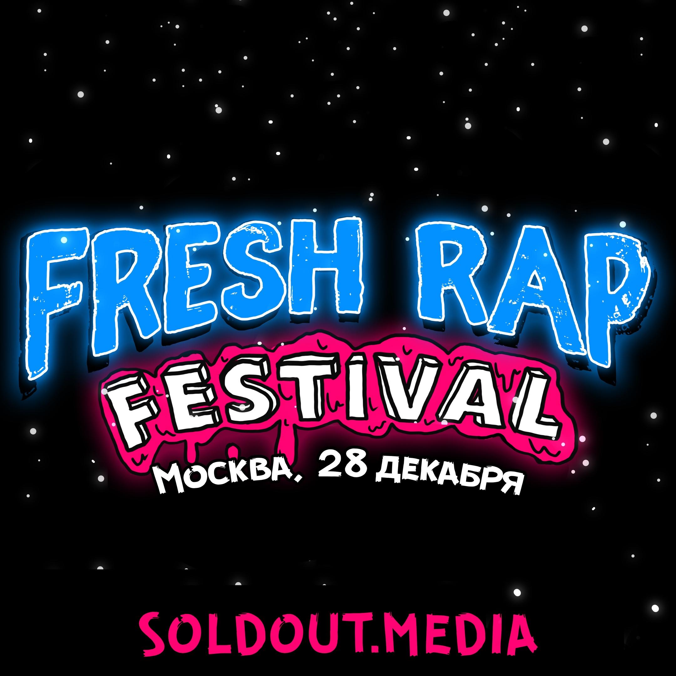 FRESH RAP FESTIVAL