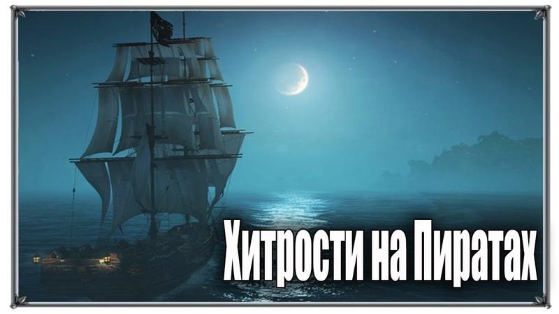 Хитрости на Пиратах (Великий Султан)
