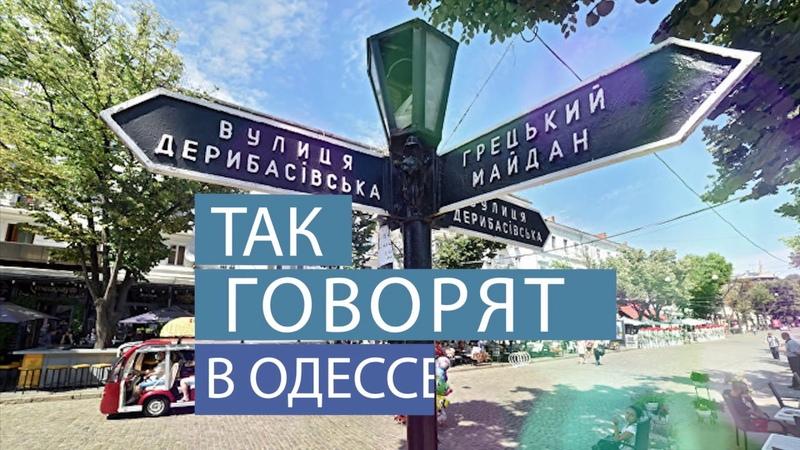 ТОП 50 самых смешных одесских фраз и выражений Услышано в Одессе