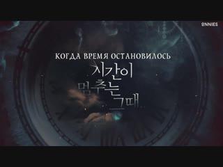 11/12 когда время остановилось / when time stopped