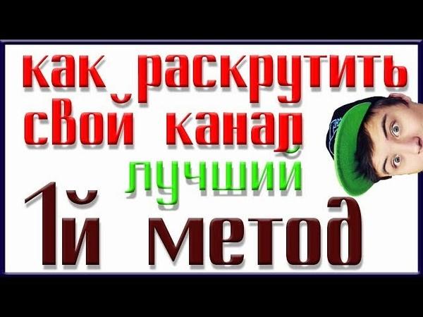 Подписчики на Ваш канал / МЕТОД-1 / СМОТРЕТЬ ОБЯЗАТЕЛЬНО.