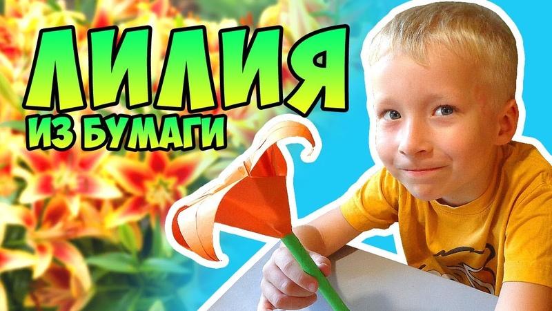 Лилия из бумаги Оригами руками ребёнка