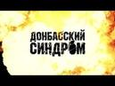 Донбасский синдром . Фильм Анатолия Майорова из цикла НТВ-видение