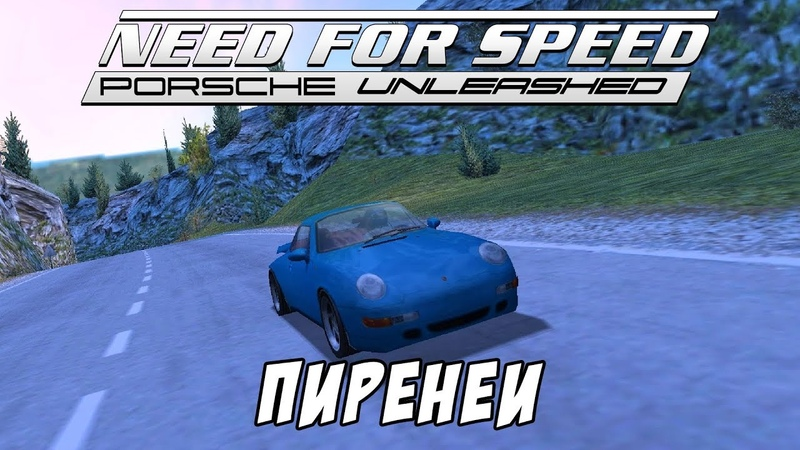 Need for Speed Porsche Unleashed - Пиренеи Pyrenees