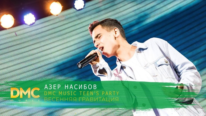 Азер Насибов | DMC MUSIC TEEN'S PARTY | ВЕСЕННЯЯ ГРАВИТАЦИЯ