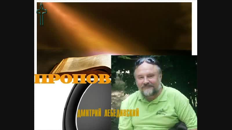 18 11 18 ИСКУШЕНИЕ Ч.4 Д.ЛЕБЕДИНСКИЙ (ЗАКЛЮЧЕНИЕ ТЕМЫ)
