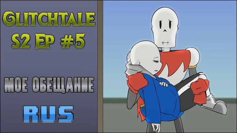 Мое Обещание - Glitchtale S2 Ep 5 (Camila Cuevas) | Русский дубляж [RUS]