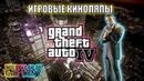 13 Grand Theft Auto The Ballad of Gay Tony - ИГРОВЫЕ КИНОЛЯПЫ