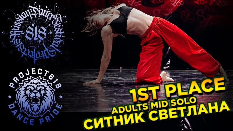 СИТНИК СВЕТЛАНА ✪ 1ST PLACE ✪ ADULTS MID SOLOS ✪ RDF18 ✪ Project818 Russian Dance Festival ✪
