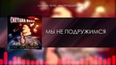 СМЕТАНА band - Мы Не Подружимся (Audio) (Хуже, Чем Прошлый 2014)