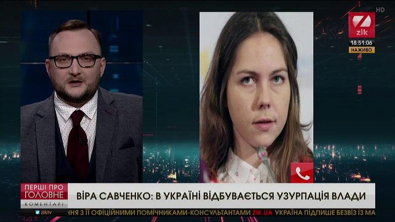 Віра Савченко: Надія Савченко наділена всіма повноваженнями депутата