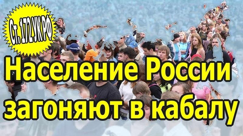 Все банки РФ ведут незаконную банковскую деятельность! [18.07.2018]