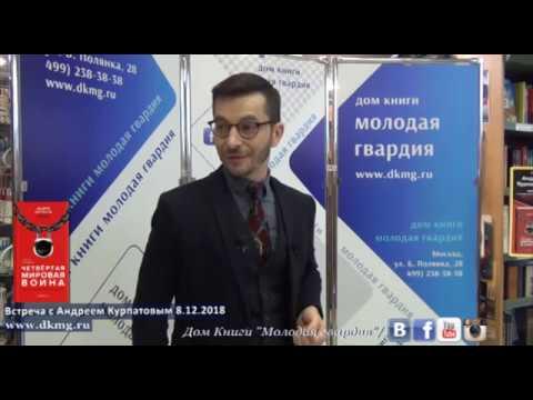 Андрей Курпатов в Молодой гвардии 8.12.2018