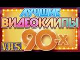 ДЕСЯТКА ЛУЧШИХ КЛИПОВ 90-00 годов (1-часть)