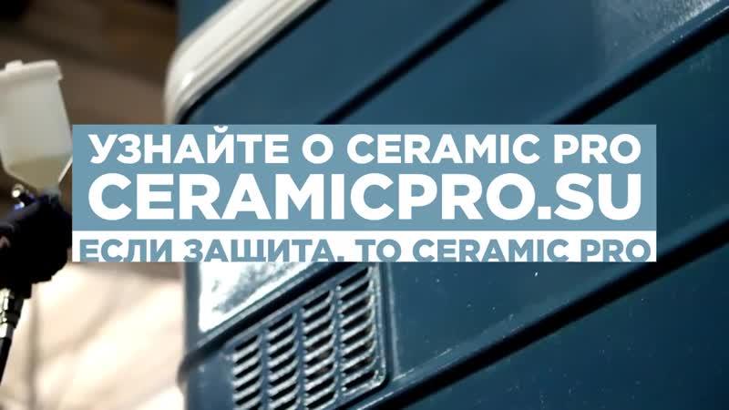Как экономить миллионы рублей в год Ceramic Pro знает