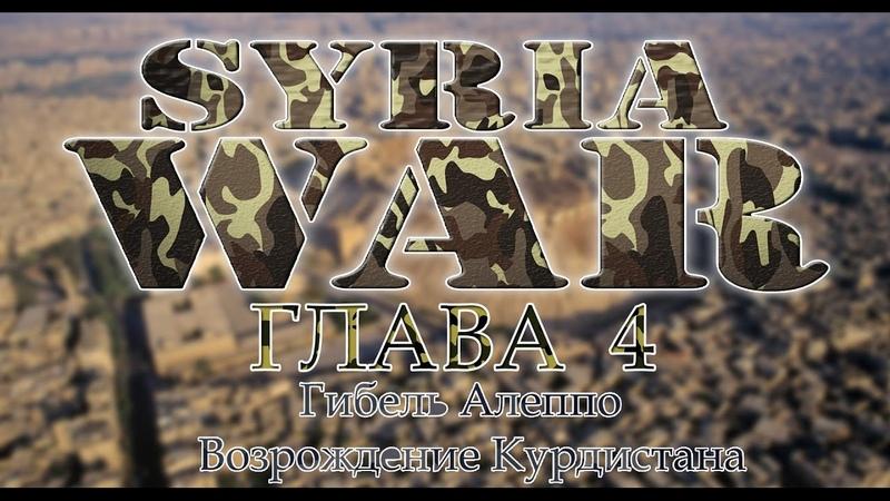Гибель Алеппо. Возрождение Курдистана ★ Battle for Aleppo ★ Syrian Kurds