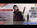 Как я провел этим летом / HD версия 720p / 2010 (драма, триллер)