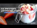 Как приготовить диетический десерт