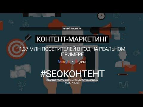 Контент-маркетинг. 1,37 млн посетителей в год на реальном примере