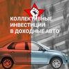 Наш Доходный Автомобиль
