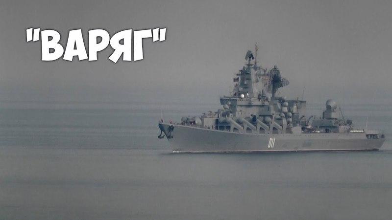 Крейсер Варяг на рейде Владивосток 2018