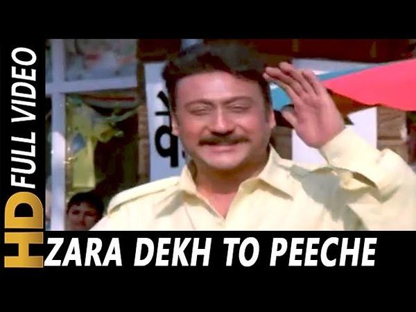 Zara Dekh To Peeche Mudke | Amit Kumar | Chauraha 1994 Songs | Jackie Shroff