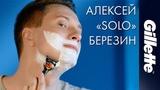 Gillette x Алексей Solo Березин то из чего ты сделан имеет значение