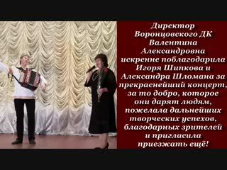 Вокальный ансамбль Русская песня с Игорем Шипковым и заключительной песней