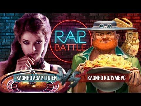 Рэп Баттл - Онлайн Казино Колумбус vs. Азарт Плей Казино