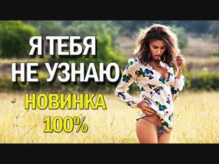 Я тебя не узнаю премьера 2019 полюбит красивую русские мелодрамы 2019 новинки hd 1080 | вк | фильмы вконтакте | вк 2019
