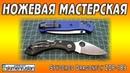 НОЖЕВАЯ МАСТЕРСКАЯ 🔪 Spyderco Dragonfly ZDP-189