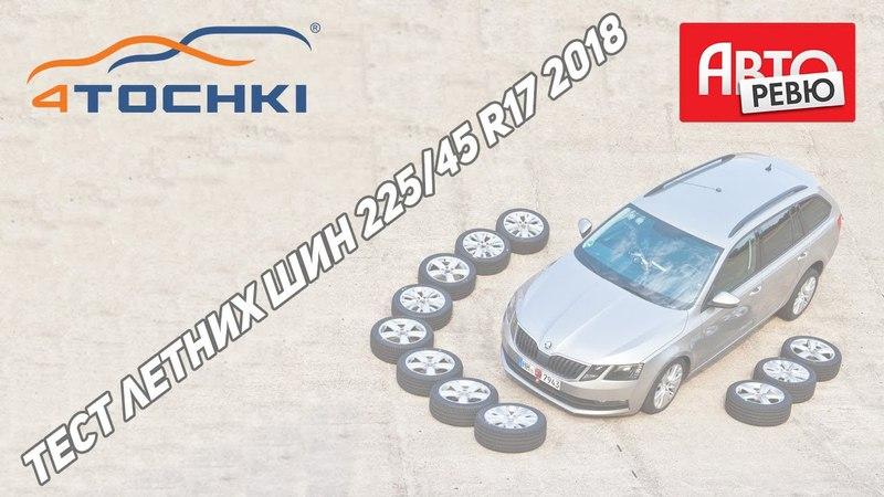 Авторевю: Tест летних шин 225/45 R17 2018 на 4точки. Шины и диски 4точки - Wheels Tyres
