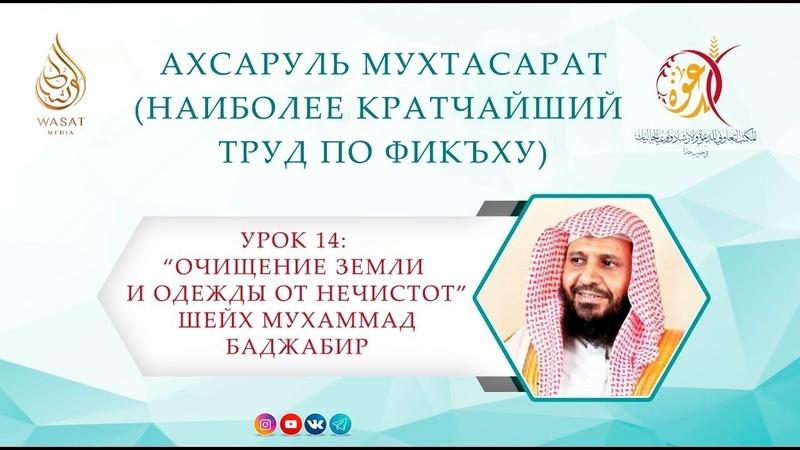 Ахсаруль Мухтасарат | Урок 14 – Очищение земли и одежды от нечистот | Шейх Мухаммад Баджабир ᴴᴰ