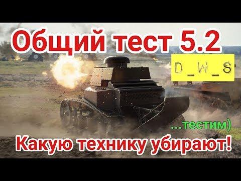 Общий тест 5.2! Обкатываем! | D_W_S | Wot Blitz