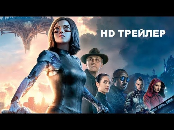 Алита: Боевой ангел / Alita: Battle Angel (2019) русский трейлер