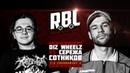 RBL: DIZ WHEELZ VS СЕРЕЖА СОТНИКОВ РЭПЕР (1/4 TOURNAMENT 2, RUSSIAN BATTLE LEAGUE)