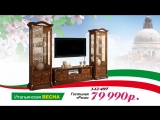 Исходное видео Interdesign Italiyanskaya Vesna 15 sec HD