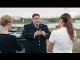 Полицейский с Рублёвки: Да оно как новое!