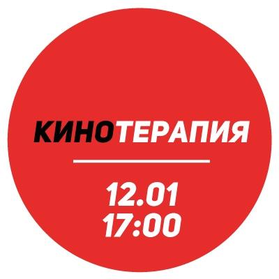 Афиша Самара КИНОТЕРАПИЯ с Константином и Татьяной Почтенными