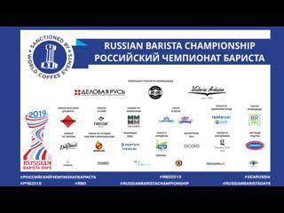 Russian barista days day iii