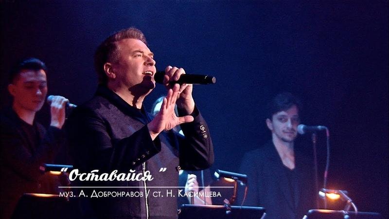 Александр ДОБРОНРАВОВ - ОСТАВАЙСЯ | Юбилейный концерт, Вегас Сити Холл, 2018
