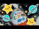 Слава распаковывает огромный Киндер сюрприз (Kinder surprise maxi)