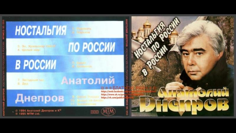 Анатолий Днепров «Ностальгия по России в России» 1995