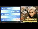 Анатолий Днепров Ностальгия по России в России 1995