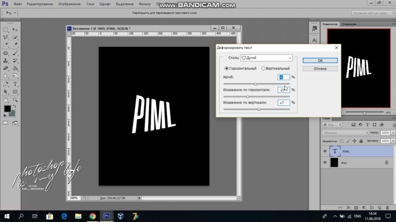 Photoshop is my life. | Деформация текста