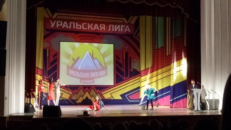 квн Центральная Уральская лига
