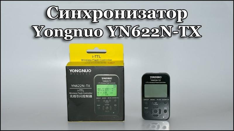Синхронизатор Yongnuo YN622N TX i TTL для Никон Обзор и тест