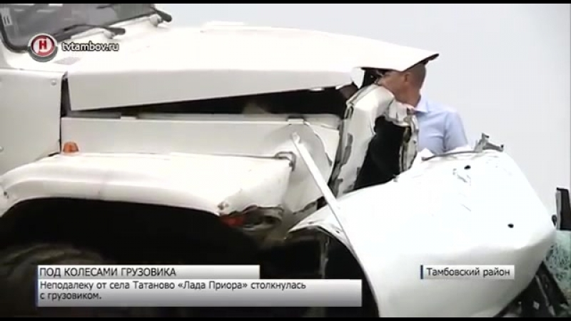Тамбовчанка и её двухмесячный ребёнок погибли при столкновении с грузовиком