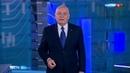 Вести недели. Эфир от 12.11.2017. Киселев: Америка глушит свободу слова