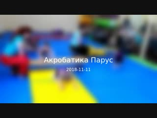 Акробатика открытый урок 19.05.18